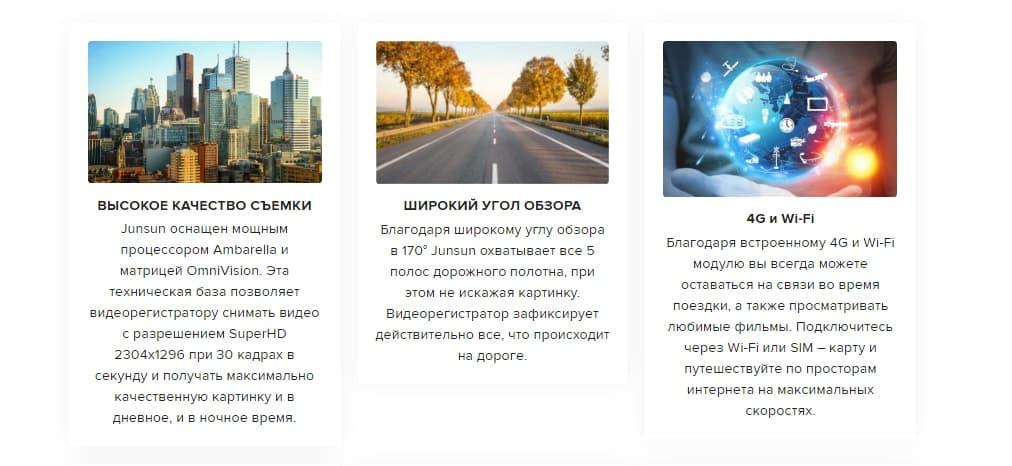 На территории России у нашей компании есть разрешение на продажу оригинального видеорегистратора Junsun