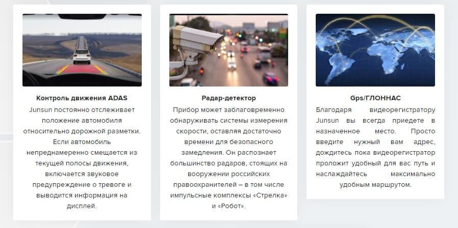 Заказ оригинального видеорегистратора бренда Junsun возможен только на официальном сайте компании