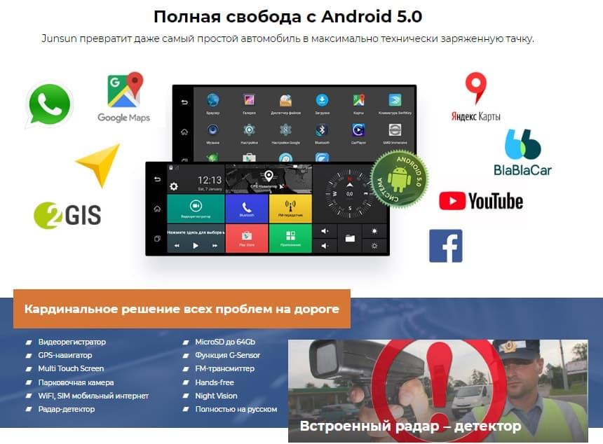 Полная свобода с Android