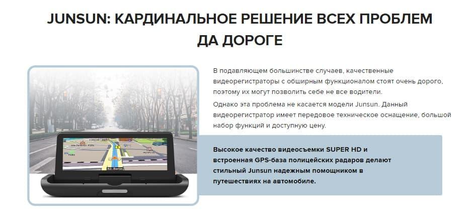 Видеорегистратор Junsun является лучшим устройством, для решения большинства проблем на дороге